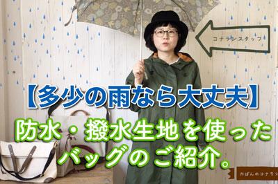 雨バッグ紹介